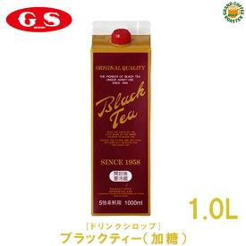【ジーエスフード】GSブラックティー(加糖)1L/5倍希釈用