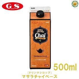【ジーエスフード】GS Chai マサラチャイベース(加糖)500ml/希釈・業務用ドリンクシロップ