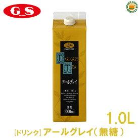 【ジーエスフード】GSアールグレイティー(無糖)/1000ml・業務用