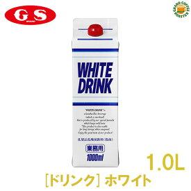 【ジーエスフード】GSホワイトドリンク/1000ml(希釈可)業務用
