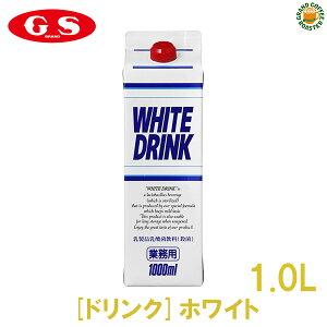 【ジーエスフード】GSホワイトドリンク/1000ml(1L)・業務用