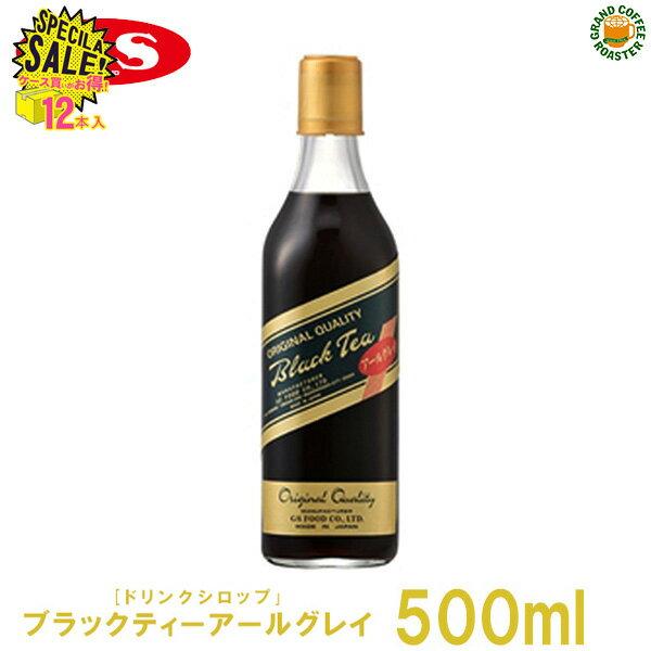 セール【ジーエスフード】GSブラックティー アールグレー(加糖)500ml×12本(1ケース)/5倍希釈用