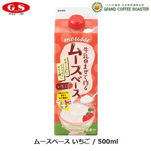 【ジーエスフード】GSムースベース いちご 業務用/500ml