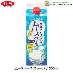【ジーエスフード】GSムースベース プレーン/500ml
