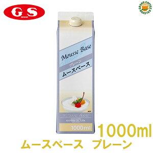 【ジーエスフード】GSムースベース プレーン/1000ml・業務用