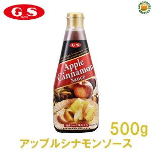 【ジーエスフード】GSアップルシナモンソース/500g 業務用 製菓材料・希釈可