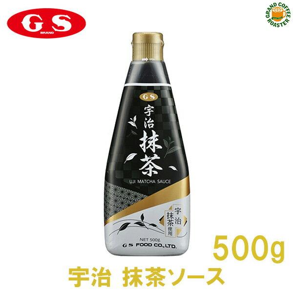 【GSフード】抹茶・デザートソース/500g