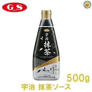 【ジーエスフード】GS宇治抹茶・デザートソース/500g 業務用 製菓材料