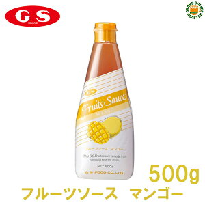 【ジーエスフード】GSマンゴー フルーツソース(果肉入り)/500g 業務用 製菓材料