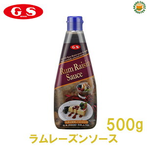 【ジーエスフード】GSラムレーズン デザートソース/500g 業務用 製菓材料