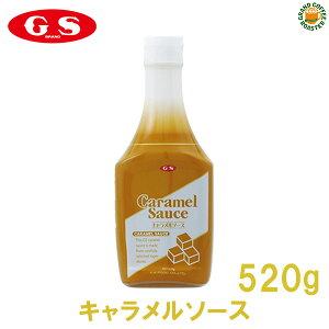 【ジーエスフード】GSキャラメルソース・デザートソース/520g 業務用 製菓材料