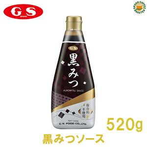 【ジーエスフード】GS黒蜜 デザートソース/520g 業務用 製菓材料