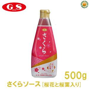 【ジーエスフード】GSさくらソース/500g 春限定商品・業務用 製菓材料