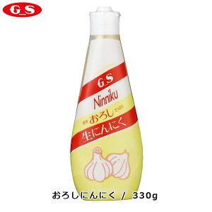 【ジーエスフード】おろし生にんにく GSチューブスパイス330g・業務用[調味料・シーズニング]