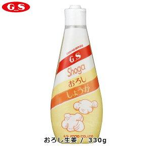 【ジーエスフード】おろし生生姜 GSチューブスパイス330g・業務用[調味料・シーズニング]