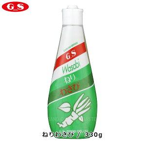 【ジーエスフード】ねりわさび GSチューブスパイス330g・業務用[調味料・シーズニング]