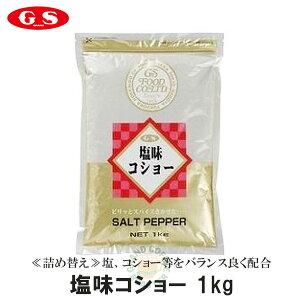 【ジーエスフード】徳用 塩味コショー/1kg・業務用調味料(ミックススパイス)