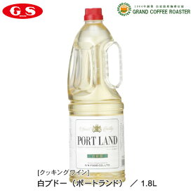 【ジーエスフード】クッキングワイン 白ブドー(ポートランド)1.8L 単品 調味料・業務用