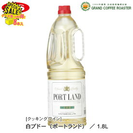 ケース【ジーエスフード】クッキングワイン 白ブドー(ポートランド)1.8L×8本セット 調味料・業務用