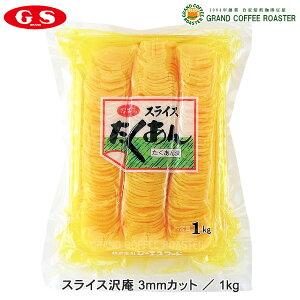ケース【ジーエスフード】スライス沢庵 1kg 3mmカット 10パック入/業務用食品材料
