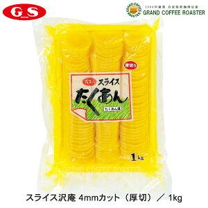 ケース【ジーエスフード】スライス沢庵(厚切) 1kg 4mmカット 10パック入/業務用食品材料
