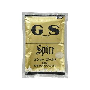 【ジーエスフード】コショー ゴールド 300g 単品/業務用食品材料