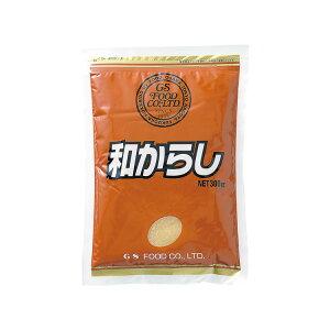 【ジーエスフード】粉和からし 単品/業務用食品材料