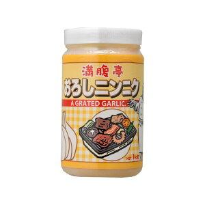 【ジーエスフード】満腹亭 おろしにんにく 1kg 単品/業務用食品材料