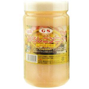 【ジーエスフード】特選おろしにんにく 1kg 単品/業務用食品材料