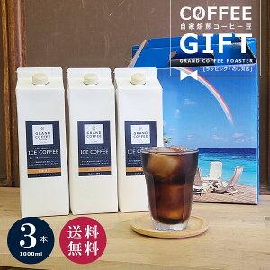 [オリジナルギフト]自家焙煎カリビアンアイスコーヒー×3本ギフトボックスセット のし対応商品 送料無料 ※北海道・沖縄・一部地域は別途送料が必要