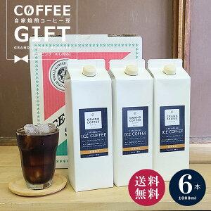 [オリジナルギフト]自家焙煎カリビアンアイスコーヒー×6本ギフトボックスセット のし対応商品 送料無料 ※北海道・沖縄・一部地域は別途送料が必要