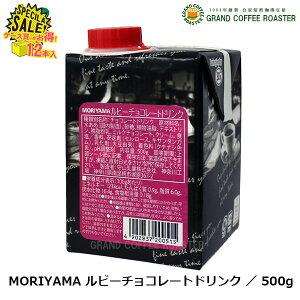 セール【守山乳業】MORIYAMA ルビーチョコレートドリンク/500g×12本(1ケース) ストレート 業務用飲料