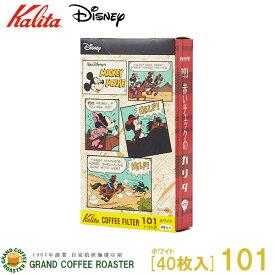 [カリタ]ディズニー・コーヒーフィルター101/ホワイト・40枚入(1〜2人用)