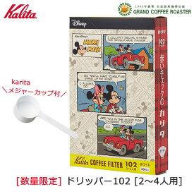 [カリタ]ディズニー・コーヒーフィルター102/ホワイト・40枚入(2〜4人用)