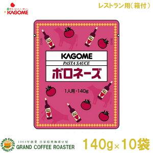 セール【カゴメ】パスタソース・ボロネーズ/140g×10袋