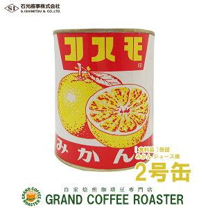 【石光商事】コスモ みかん/2号缶(シラップづけ)・業務用