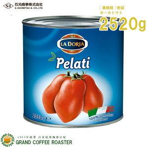ラ・ドリア ダイストマト 1号缶・業務用食品