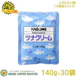 セール【カゴメ】パスタソース・ツナクリーム/140g袋×10個箱入り×3[1ケース]