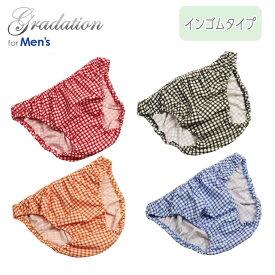 ギンガムチェック ハイテンションニット インゴム メンズ ショーツ パンティ ビキニ 男性 下着 インナー かわいいパンツ 小さい 大きいサイズ 2009n