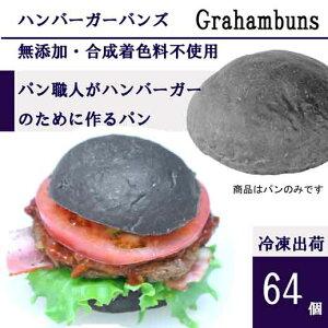 ハンバーガー用ブラックバンズ■64個■《黒色・灰色・グレー》レギュラー直径10cm/無添加【冷凍出荷】
