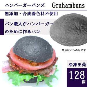 ハンバーガー用ブラックバンズ■128個■《黒色・灰色・グレー》レギュラー直径10cm/無添加【冷凍出荷】