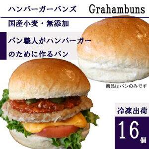 ハンバーガー用グラハムバンズ■16個■《光沢、ビッグ12cm》国産小麦・無添加【冷凍出荷】