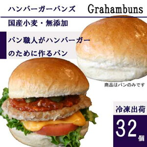 ハンバーガー用グラハムバンズ■32個■《光沢、ビッグ12cm》国産小麦・無添加【冷凍出荷】