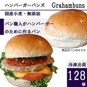 ハンバーガー用グラハムバンズ■128個■《光沢、ビッグ12cm》国産小麦・無添加【冷凍出荷】