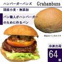 ハンバーガー用グラハム(全粒粉)バンズ レギュラー直径10cm■64個■国産小麦・無添加【冷凍出荷】