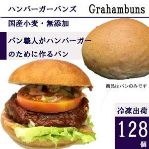 ハンバーガー用グラハム(全粒粉)バンズ レギュラー直径10cm■128個■国産小麦・無添加【冷凍出荷】