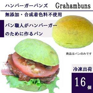 ハンバーガー用グリーンバンズ■16個■《緑色・黄緑色》レギュラー直径10cm/無添加【冷凍出荷】