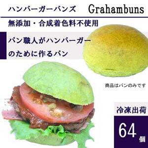 ハンバーガー用グリーンバンズ■64個■《緑色・黄緑色》レギュラー直径10cm/無添加【冷凍出荷】