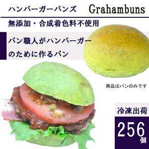 ハンバーガー用グリーンバンズ■256個■《緑色・黄緑色》レギュラー直径10cm/無添加【冷凍出荷】