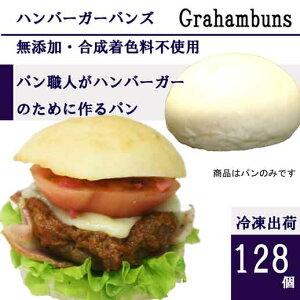 ハンバーガー用ホワイトバンズ■128個■《白色、アイボリー》レギュラー直径10cm/無添加【冷凍出荷】